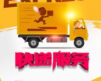 快递服务业务海报PSD素材