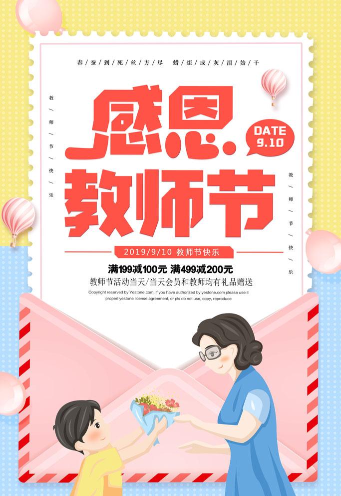 910感恩教师节海报时时彩投注平台