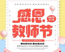 910感恩教师节海报PSD素材