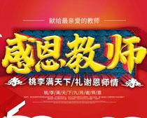 感恩教师节海报时时彩投注平台