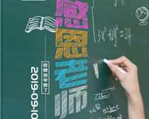 感恩老师海报设计PSD素材