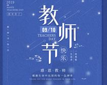 教师节快乐海报PSD素材