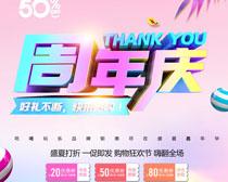 盛夏周年庆海报PSD素材
