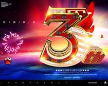 3周年庆典活动海报PSD素材