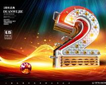璀璨2周年活动海报PSD素材