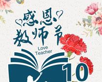 爱老师教师节海报PSD素材