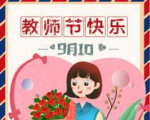 教师节快乐海报时时彩投注平台