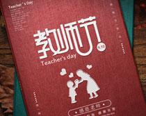 创意教师节海报PSD素材