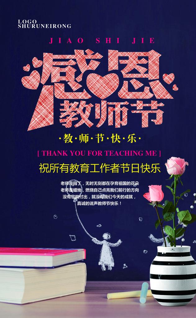 感恩教师节活动海报PSD素材