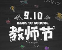 910教师节海报PSD素材