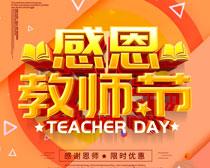 感恩教师节海报背景PSD素材