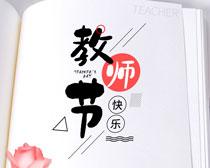 教师节有好礼海报时时彩投注平台