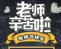 饮水思源教师节海报PSD素材