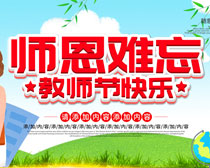 师恩难忘教师节快乐海报时时彩投注平台