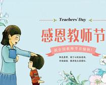 祝全国教师节日快乐海报PSD素材