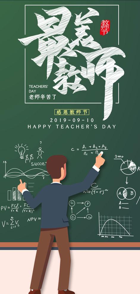 素材_最美教师教师节海报psd素材