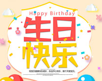 生日快乐节日海报PSD素材