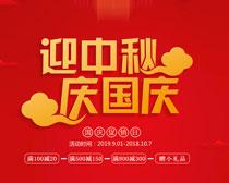 迎中秋庆国庆海报PSD素材