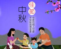 中秋佳节海报设计PSD素材