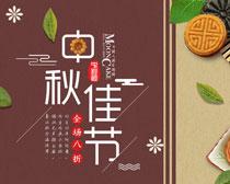 中秋佳节月中促销海报时时彩投注平台