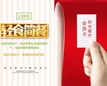 轻食简餐海报PSD素材