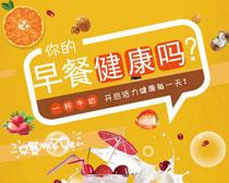 健康早餐营养海报PSD素材