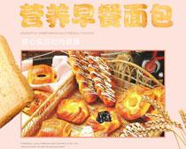 营养早餐面包封面PSD素材