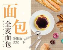 全麦面包早餐广告PSD素材