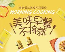 美味早餐食物PSD素材