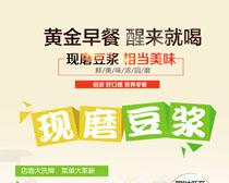 现磨营养豆浆广告PSD素材