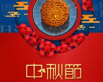 中秋节宣传海报时时彩投注平台