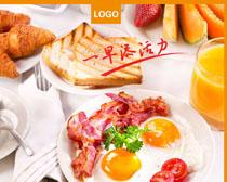活力早餐食物PSD素材