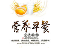 谷类营养早餐广告PSD素材