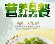 营养早餐调理广告PSD素材