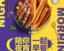 早餐夜宵广告海报PSD素材
