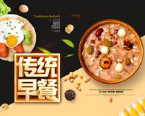 传统营养早餐广告PSD素材