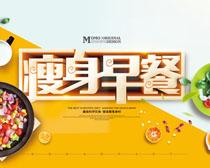 营养瘦身早餐广告PSD素材