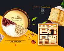 豆类面包营养早餐海报PSD素材