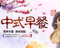 中式早餐广告海报PSD素材