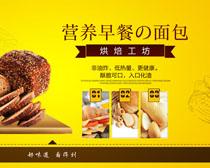 营养早餐面包广告PSD素材