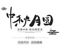 中秋月圆海报字体设计PSD素材