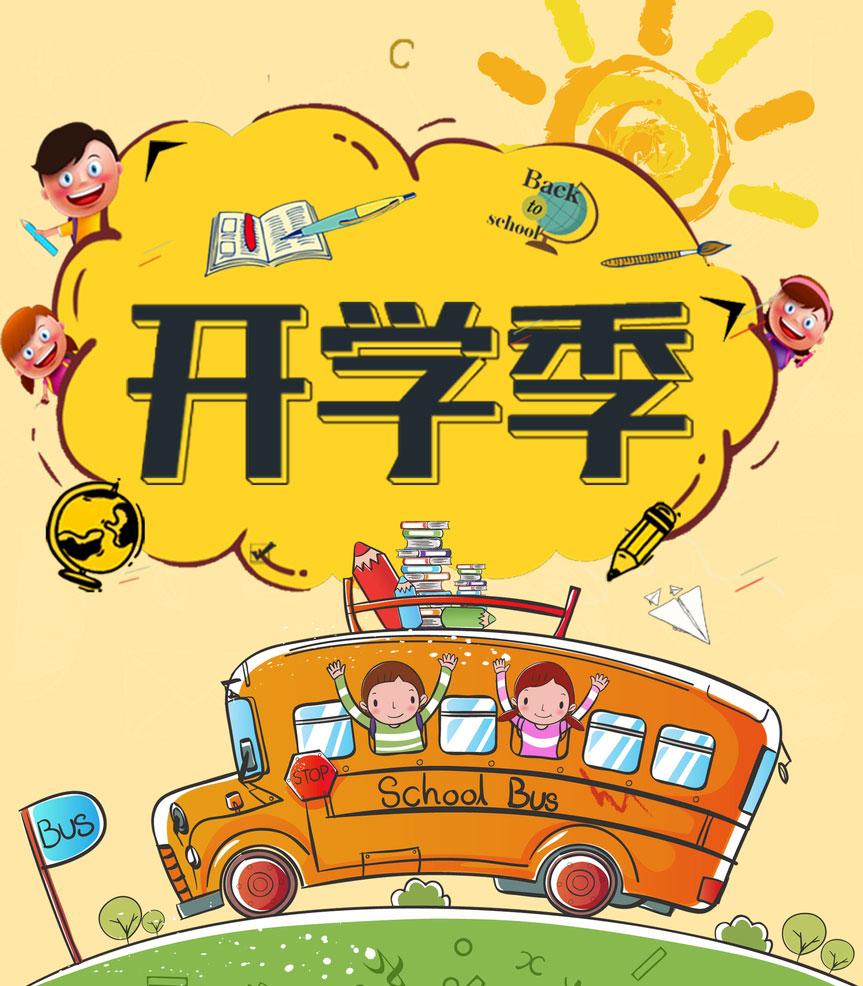 卡通开学季海报设计PSD素材