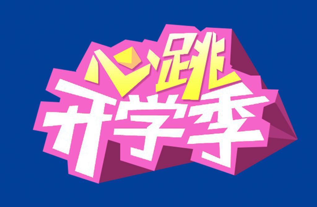 心跳开学季海报字体设计PSD素材