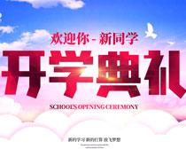 欢迎新同学开学典礼海报PSD素材