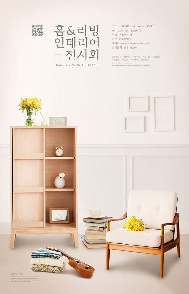 韩国时尚家居展示PSD素材