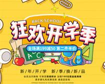 狂欢开学季海报设计PSD素材