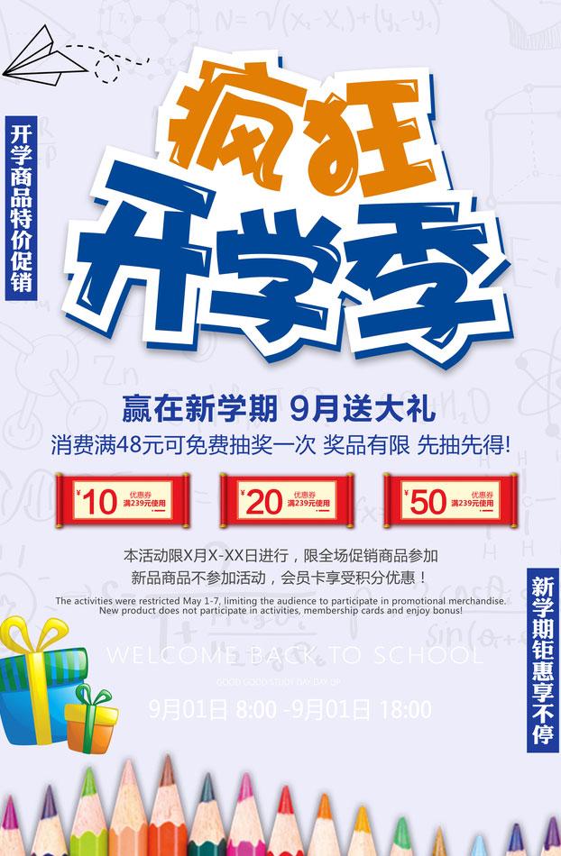 疯狂开学季促销海报PSD素材