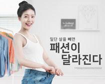 韩国瘦身美女广告PSD素材