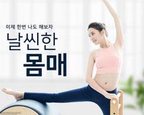 韩国健身运动美女PSD素材
