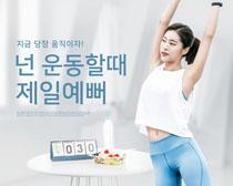韩国美女运动PSD素材